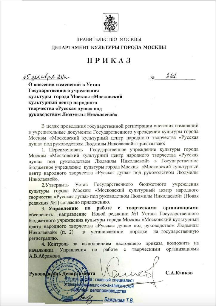 Приказ о внесении изменений в Устав