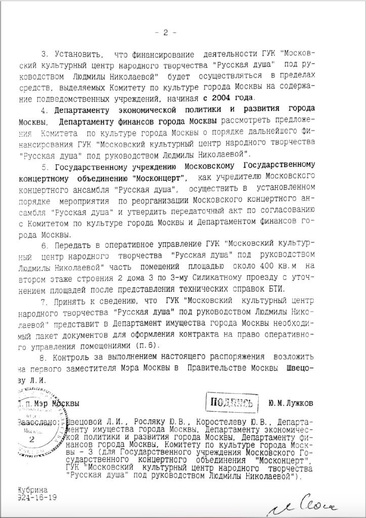 Распоряжение Правительства Москвы 2