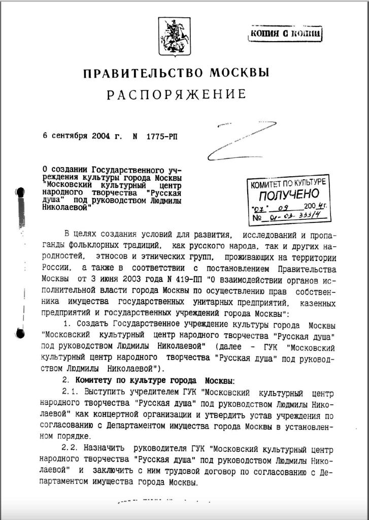 Распоряжение Правительства Москвы